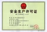 安全生产许可证正本
